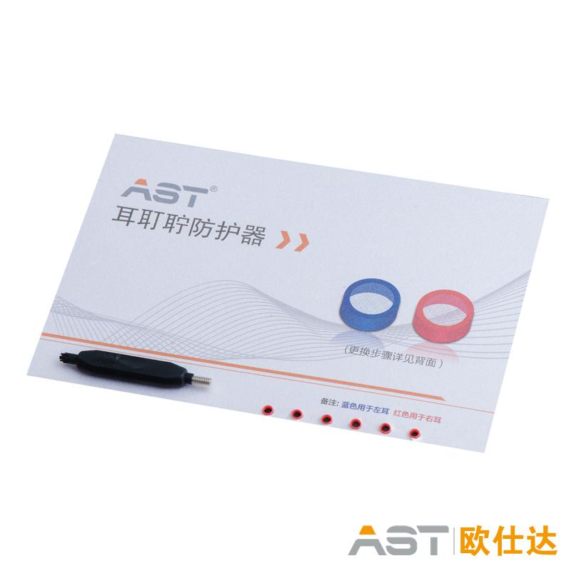 AST欧仕达助听器 配件 耳耵聍防护器
