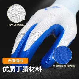 手套劳保耐磨工作浸胶防护透气丁晴加厚带胶工地干活工作劳保手套