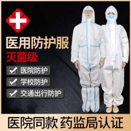 医用防护服连体式全身一次性隔离衣医护人员防护衣带冒防疫工作服