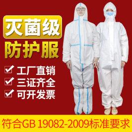 一次性医用防护服连体全身防疫服医护专用隔离衣坐飞机可重复使用