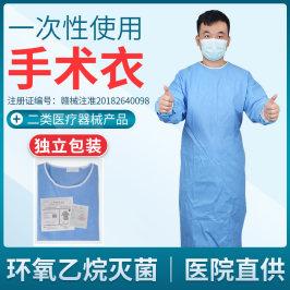 一次性手术衣防护服隔离衣无菌手术服反穿无纺布防水防尘隔离衣