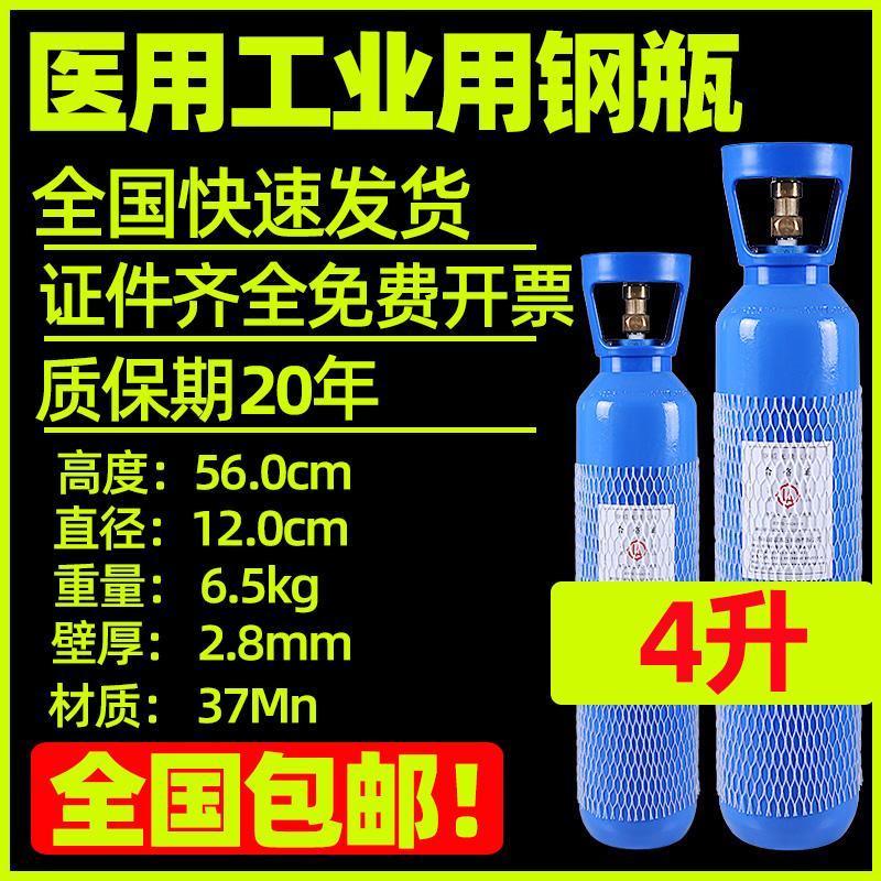 医用氧气瓶家用工业用小型罐4L单瓶焊接孕妇自驾吸氧便携式包邮