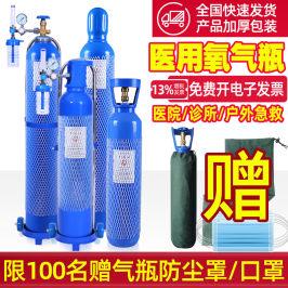 便携式医用氧气瓶家用小型钢瓶10/15升老人吸氧户外高原缺氧孕妇