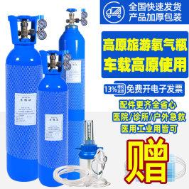 氧气瓶医用便携式户外高原自驾车载急救小型吸氧家用氧气罐诊所