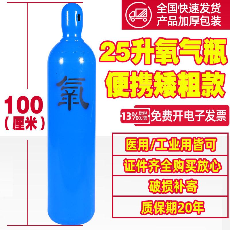 氧气瓶医用便携式家用供氧器氧气罐吸氧医疗瓶25升带推车户外孕妇