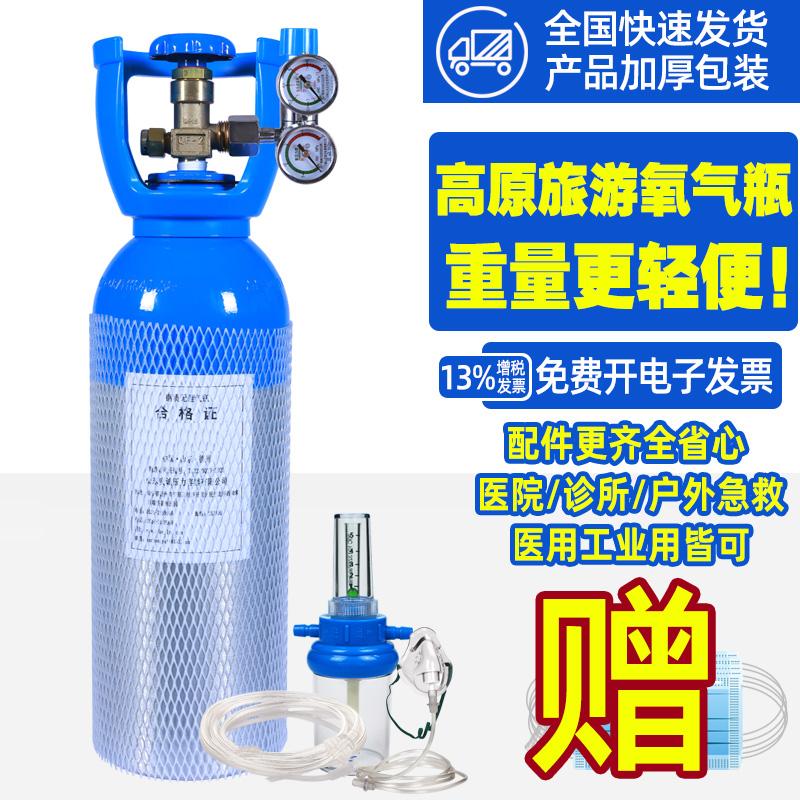 氧气瓶铝合金医用便携式户外高原自驾车载急救小型罐吸氧家用诊所