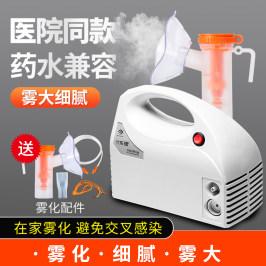 医用雾化机家用儿童医疗雾化型化痰止咳大人小婴儿宠物猫咪雾化器