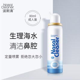 诺斯清生理海水鼻腔喷雾儿童海水洗鼻器鼻腔冲洗急慢性过敏性鼻炎