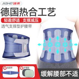 医用护腰带腰椎腰间盘突出腰肌劳损保暖自发热腰托腰疼牵引治疗器