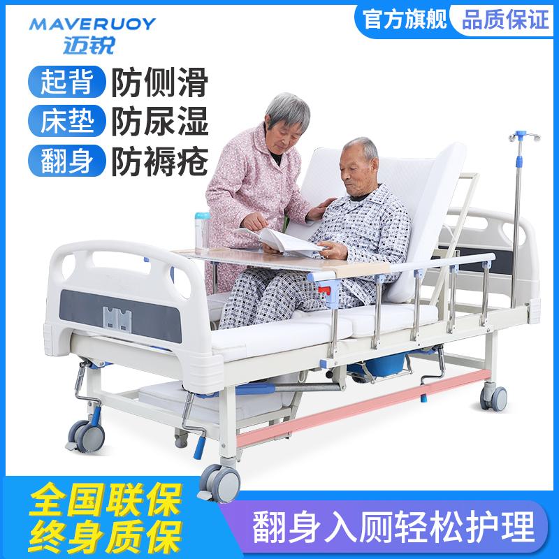 迈锐医用病床医院医疗床家用多功能瘫痪病人老人升降床康复护理床