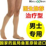 进口意大利瑞兰森2450静脉防曲张男女二级医用压力弹力小腿护士袜