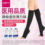 医用静脉曲张弹力袜医疗型治疗型男女术后防血栓压力压缩袜医护款