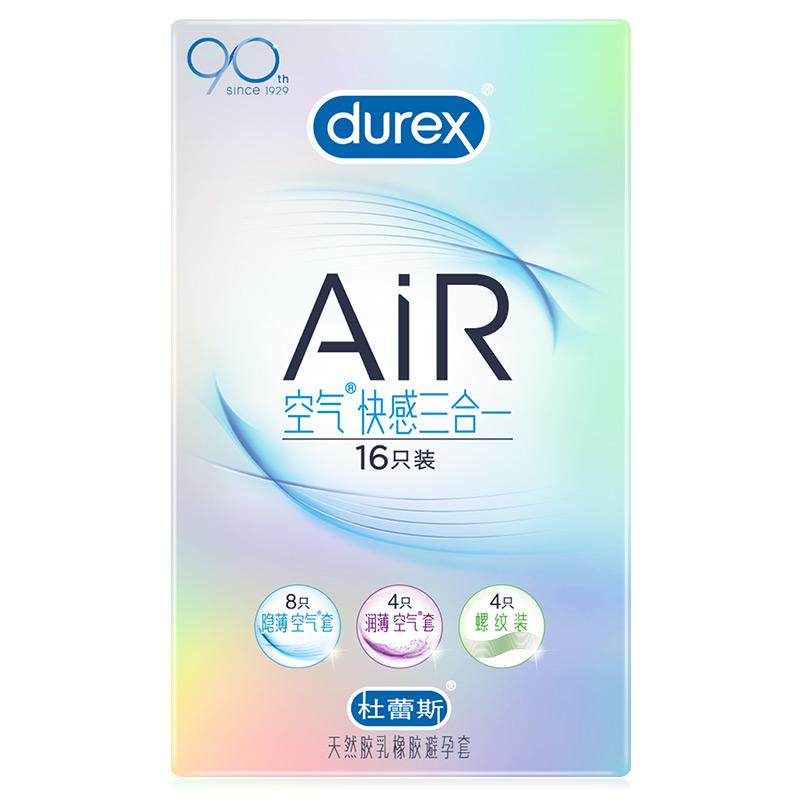 避孕套杜蕾斯超薄裸入001air隐形正品零感持久螺纹颗粒情趣安全套