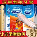 杜蕾斯避孕套超薄0.01男用持久成人用品带刺情趣狼牙套正品安全套